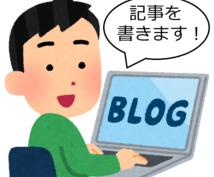月間PV6万のブログに、あなた向けの記事を書きます 読者の8割は男性! クリエイティブをテーマにしたブログです。