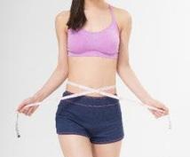 ダイエットカウンセリングします 運動しているのに痩せない、そんなに食べてないのに痩せない方へ