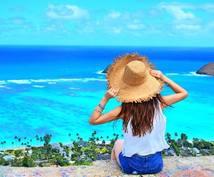 ハワイの計画、相談にのります ハワイ初心者から旅慣れているひとまでの個別対応