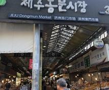 韓国旅行のプランたてます 現地の知り合い多数!ガイドマップに載ってない情報あり