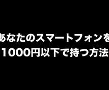 スマホを月1000円台で持つ方法を教えます これで今日からあなたもスマホで1000円を持つ