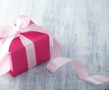 恋人へのプレゼント相談のります クリスマス間近!恋人へのプレゼント何が喜ばれる?