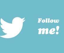 宣伝して欲しい物をTwitterで拡散します 30,000人のフォロワーに向けて拡散し続けます!