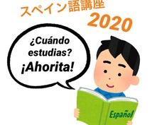 初心者向けのスペイン語の授業を行います フリーテキストとオンラインの授業なので場所を選びません