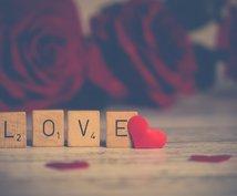 脈あり?脈なし?本命?遊び?その『恋』判定します 人気婚活ブロガーが独断と偏見であなたの『恋』を判定!