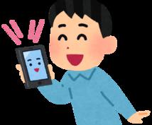 格安simや格安スマホに関しての相談の乗ります 携帯電話料金を安くしたい。でもどうしたらいいか分からない方へ