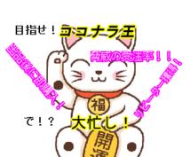 ココナラで出品した途端【超速受注!・リピーター獲得!】コツを大暴露!!
