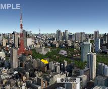 Google Earthで3Dの地図動画を作ります 最寄駅から目的地までを約15秒の動画でわかりやすく伝えます!