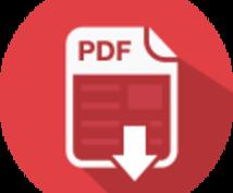 PDFデータから文字起こしをします 文字の入力が苦手な方、お忙しい方の作業を代行します