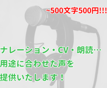 500文字まで500円!声のお仕事承ります ナレーション・CV・朗読…用途に合わせた声を提供いたします!