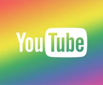 お値打★YouTube動画を宣伝・拡散いたします コメントが+10増えるまで動画を宣伝・拡散します