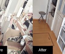 あなたのお部屋を大掃除します!