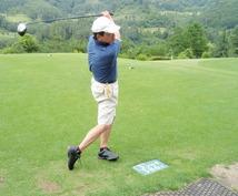 ゴルフ好きの方へ、安価なゴルフライフを提案します!
