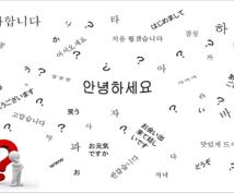 韓国語↔日本語の通訳・翻訳します A4 1ページあたり 1,000円 大きさ 12p
