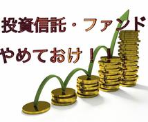 投資信託している人が欲しいモノを差し上げます 他人に任せるのではなく自分の手で稼ぐ方法。