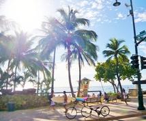 ハワイ旅行がタダになる!裏技をお伝えします 海外旅行に行きたいけどお金が・・・お金を気にせず旅をする方法