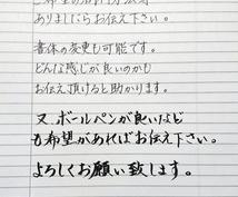 字が苦手な方代筆いたします パソコンではなく、手書きの心のこもった手紙などを送りたい方に