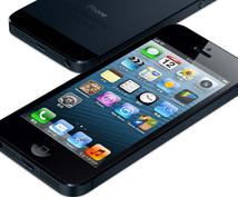 iPhone、iPadの使い方、疑問点、相談にお答えします!