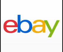 ebayによる海外出品の相談に乗ります 実体験に基づくアドバイスが欲しい方へ