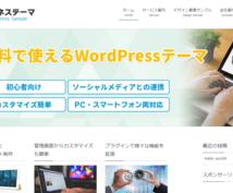 WordPressでスマホ対応サイトを制作します 【サンプル有】個人・法人サイトをすぐに作りたい方におすすめ