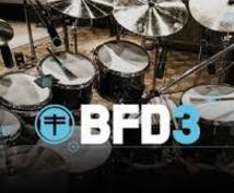 音圧増!プロユースの打ち込みドラム音源へ変換します midiからBFD3、AD2等(WAVデータ)へ