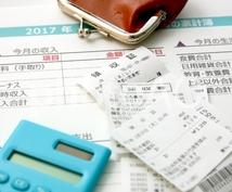 出費を抑えたい方へ節約、貯金のご相談承ります 特に1人暮らしの方、新婚夫婦さんなどにオススメです