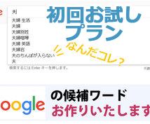 Google検索でサジェスト表示させます 人気のGoogleサジェスト対策に初回お試しプランが登場!