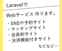 Laravelでサイトを制作します SNS・予約サイト・マッチングサイト・会員制サイト・決済機能