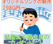 3000円~!!現役プロがオリジナル曲を制作します プロだから出来る 格安ハイクオリティ作曲サービス!!