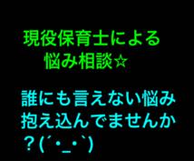 現役保育士による悩み相談受付ます よろしくお願いします!(^^)(^^)