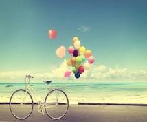 あなたが気づいていない「本当の幸せ」をお伝えします ◇心から幸せな人生を送るためのコツ・秘訣とは◇【特典あり】
