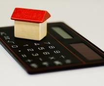 住宅ローンの相談承ります 不動産のプロが住宅ローンの不安を解消!!