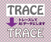 ★ロゴをトレース→AIデータへ