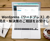 Wordpress(ワードプレス)の疑問点・解決策のご相談をお受けします
