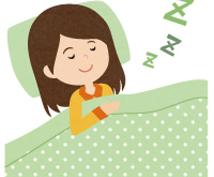 睡眠に関する心理学おしえます 心理学でぐっすり眠ろう!睡眠は生活の源なり!