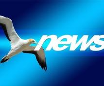 現役新聞記者がプレスリリース作ります 約20年の経歴を生かして、記者の心をつかむプレスリリースを!