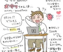 サイト制作のお守りちゃん!500円の相談に乗ります HTML、WordPress、タグ設置などご相談下さい