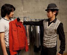 【男性専用】あなたが持っている服の、正しい組み合わせ方をお教えします。