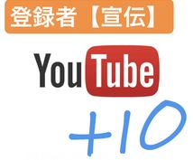 あなたのyoutubeアカウント宣伝します 【日本人ユーザー】のチャンネル登録10人増えるまで宣伝!