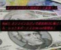 New!! オンラインカジノで稼ぐ方法教えます カジノをギャンブルではなく投資として受けられる人