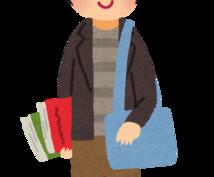 現役男子大学三年生があなたの質問に答えます 大学生の行動心理や大学生活など、お気軽にご質問ください!
