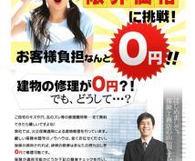 カーポート、屋根、壁修理ぜーんぶ0円かも!