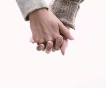 自分を傷つける恋愛ばかりなあなたのご相談に乗ります なぜか苦しい恋愛を選ぶ、幸せになれる気がしない、そんな方へ