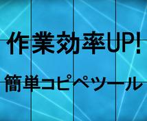コピペ作業効率UPツール紹介します 仕事、趣味でコピペ作業が効率よくできるツールです。