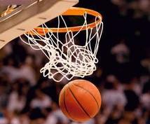 あなたのバスケの実力を必ず伸ばします バスケがうまくなりたいですか?