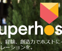 Airbnbをこれから登録する方へ紹介文を書きます☆ スーパーホストがご質問にも答えます。