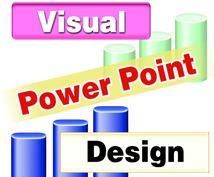 PPTアドバイスします 映像デザインのプロが『ワンポイントアドバイス』をいたします