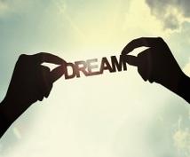 夢占いします 夢占いでメッセージを受け取ろう