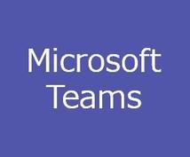 Microsoft Teamsの活用支援を行います 導入にあたっての課題、導入後の悩みを解決します!