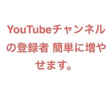 Youtubeの登録者を増やす方法教えます 今すぐにYoutubeの登録者数を増やす方法を教えます。